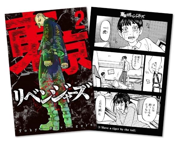 【DVD】TV 東京リベンジャーズ 第2巻 サブ画像2