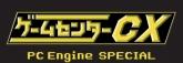 ゲームセンターCX PCエンジン スペシャル
