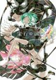 宝石の国(1)~(6)コミック