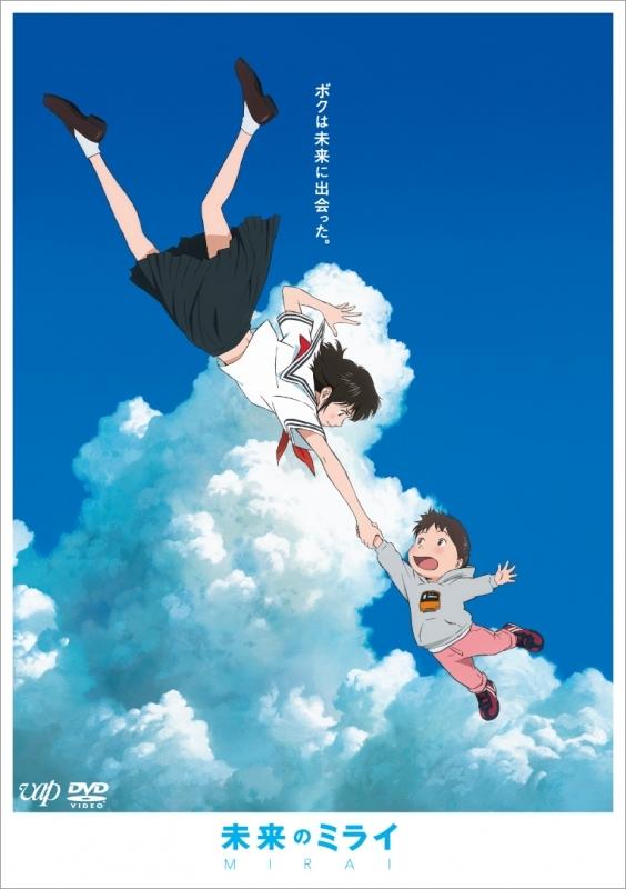 【DVD】未来のミライ 期間限定スペシャルプライス版