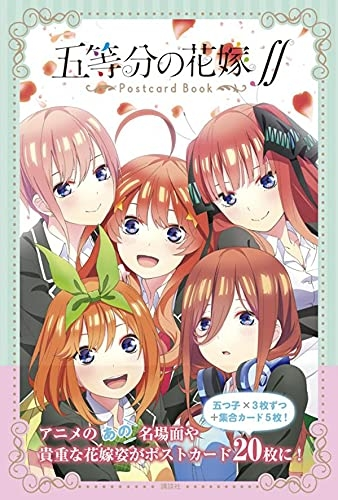 【その他(書籍)】五等分の花嫁 ポストカードブック