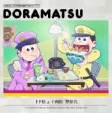 おそ松さん 6つ子のお仕事体験ドラ松CDシリーズ 5巻 十四松&トド松『警察官』