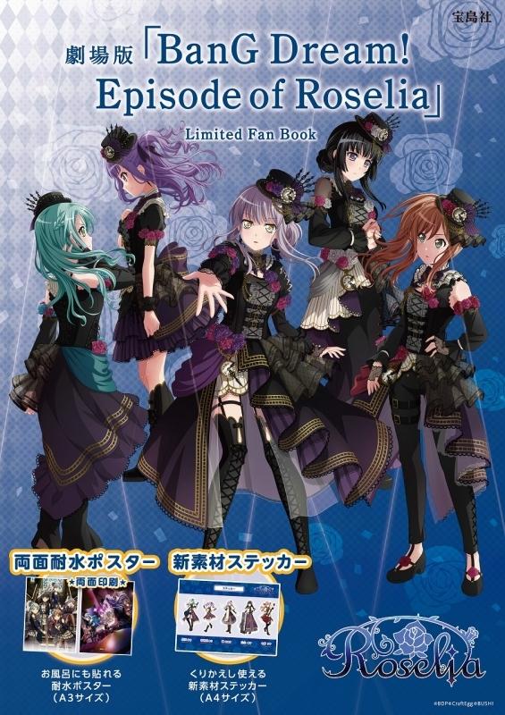 【ビジュアルファンブック】劇場版「BanG Dream! Episode of Roselia」Limited Fan Book