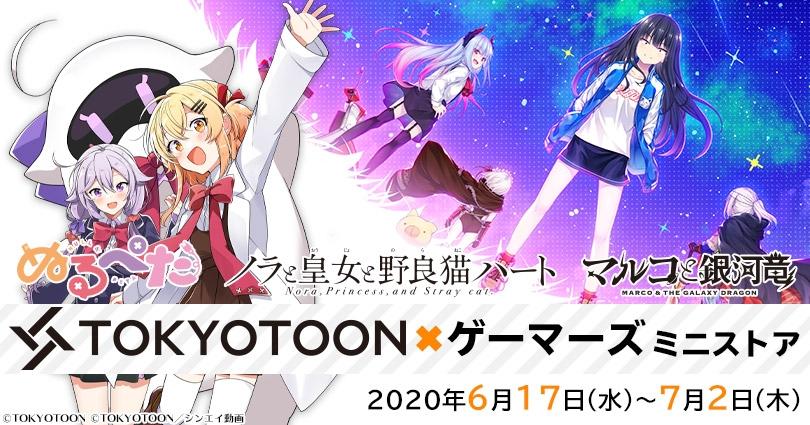 TOKYOTOON×ゲーマーズ ミニストア画像
