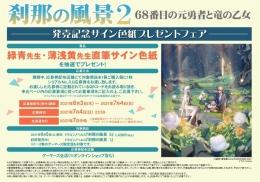 「刹那の風景(2) 68番目の元勇者と竜の乙女」発売記念サイン色紙プレゼントフェア画像
