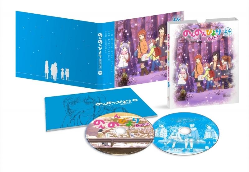 【DVD】 TV のんのんびより のんすとっぷ 4 サブ画像2