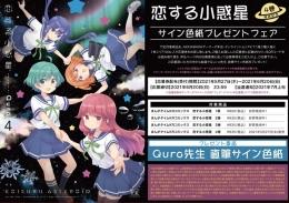 「恋する小惑星」4巻発売記念サイン色紙プレゼントフェア画像