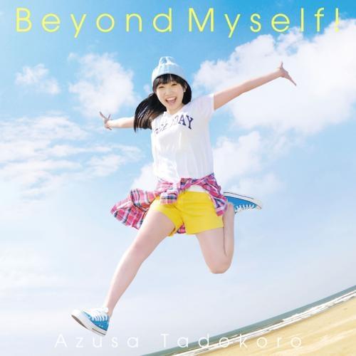 【アルバム】田所あずさ/Beyond Myself!