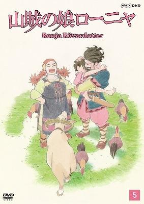 【DVD】TV 山賊の娘ローニャ 5