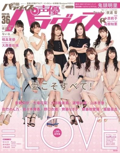 【雑誌】声優パラダイスR vol.36