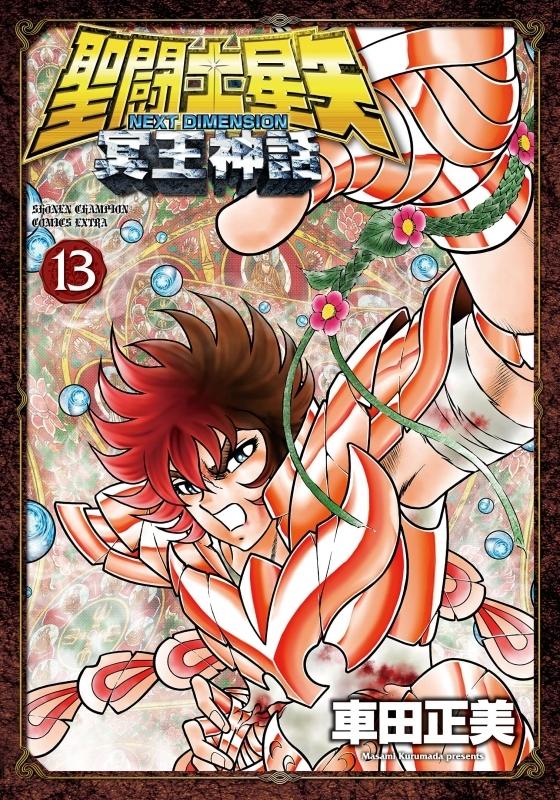 【コミック】聖闘士星矢 NEXT DIMENSION 冥王神話(13)