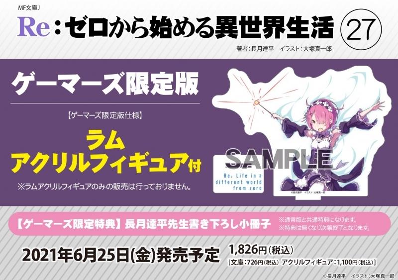 【小説】Re:ゼロから始める異世界生活(27) ゲーマーズ限定版【ラムアクリルフィギュア付】