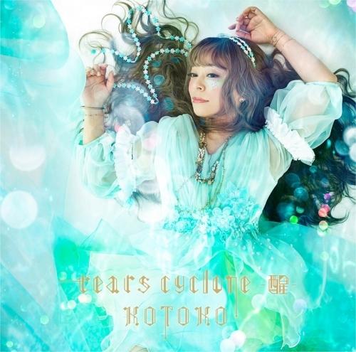 【アルバム】KOTOKO/tears cyclone -醒- 通常盤