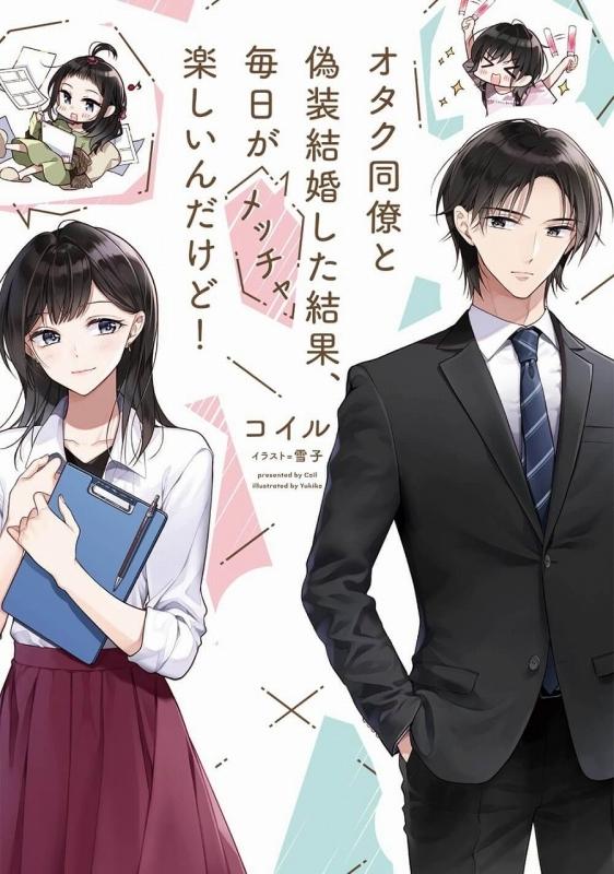 【小説】オタク同僚と偽装結婚した結果、毎日がメッチャ楽しいんだけど!