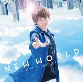 内田雄馬/NEW WORLD 期間限定盤