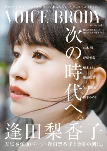 【雑誌】VOICE BRODY vol.4