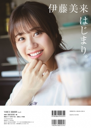【雑誌】VOICE BRODY vol.4 サブ画像2