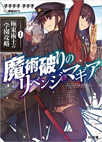 【小説】魔術破りのリベンジ・マギア