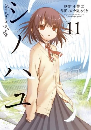 【コミック】シノハユ(11)