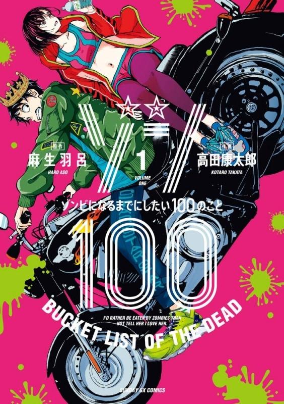 【コミック】ゾン100~ゾンビになるまでにしたい100のこと~(1)サイン本(宛名なし)