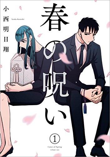 【書籍一括購入】春の呪い(1)~(2)コミック