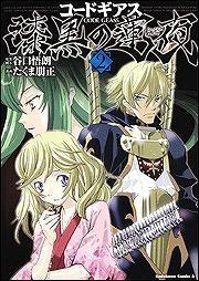 【コミック】コードギアス 漆黒の蓮夜(2)