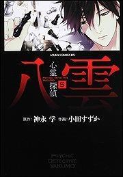【コミック】心霊探偵八雲(5)