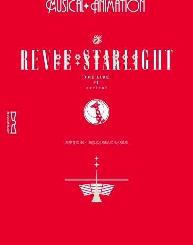 【Blu-ray】少女☆歌劇 レヴュースタァライト -The LIVE-#1 revival