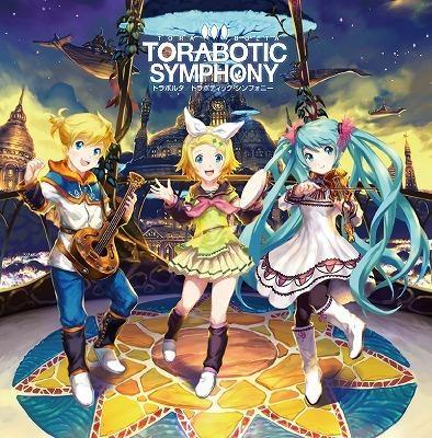 【アルバム】トラボルタ feat. 初音ミク・鏡音リン・鏡音レン・巡音ルカ/トラボティック・シンフォニー