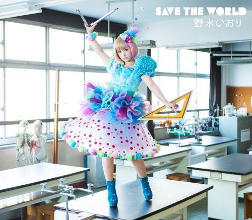 【主題歌】TV デート・ア・ライブ ED「SAVE THE WORLD」/野水いおり 初回限定盤