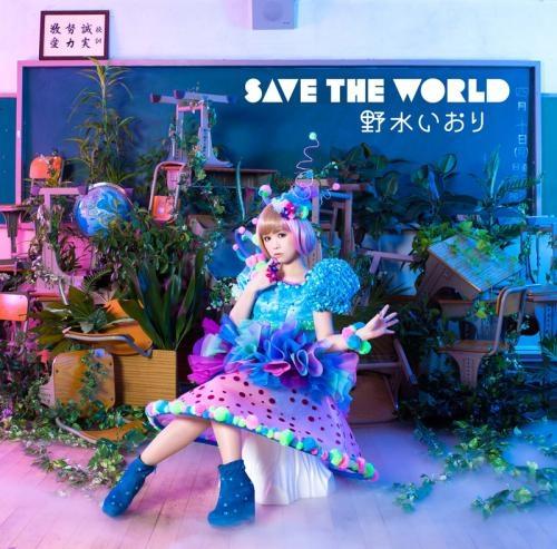 【主題歌】TV デート・ア・ライブ ED「SAVE THE WORLD」/野水いおり 通常盤