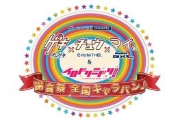 GAMERS presents 「ゲキ!チュウマイ(&イロドリミドリ) 謝音祭 全国キャラバン3rd Season」画像