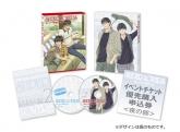 TV SUPER LOVERS 第2巻 限定版