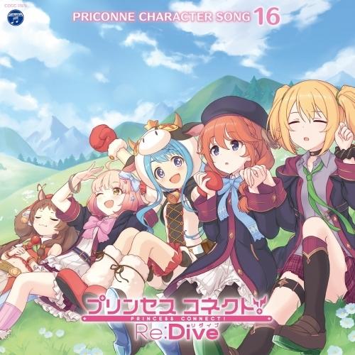 【キャラクターソング】アプリ プリンセスコネクト!Re:Dive PRICONNE CHARACTER SONG 16