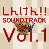 ゲーム しんけん!! SOUNDTRACK Vol.1