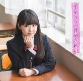TV 月がきれい OP「イマココ」/東山奈央 初回限定盤