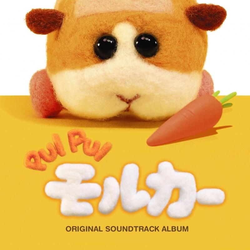 【サウンドトラック】PUI PUI モルカー オリジナルサウンドトラックアルバム