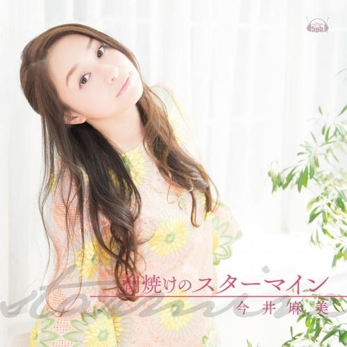 【主題歌】TV プラスティック・メモリーズ ED「朝焼けのスターマイン」/今井麻美 通常盤