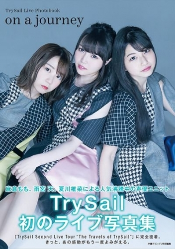 【写真集】TrySail Live Photobook on a journey