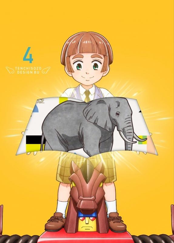 【DVD】TV 天地創造デザイン部 4 サブ画像2