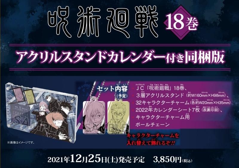 【コミック】呪術廻戦(18) アクリルスタンドカレンダー付き同梱版
