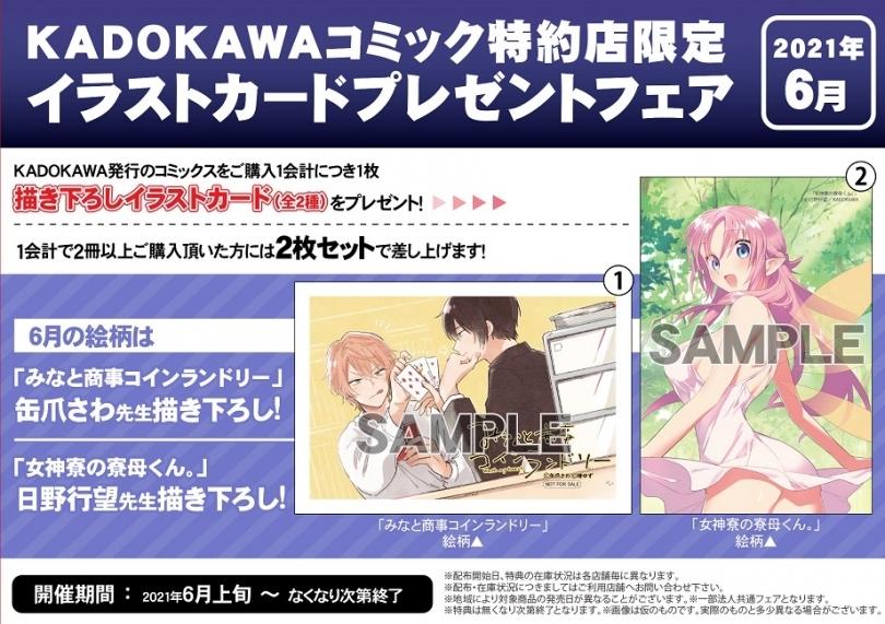 KADOKAWAコミック特約店限定イラストカードプレゼントフェア(2021年6月)画像