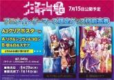 ノーゲーム・ノーライフ ゼロ 前売り券 ゲマ・アニ限定 A3クリアポスター付き(B:空、白、ステフ)