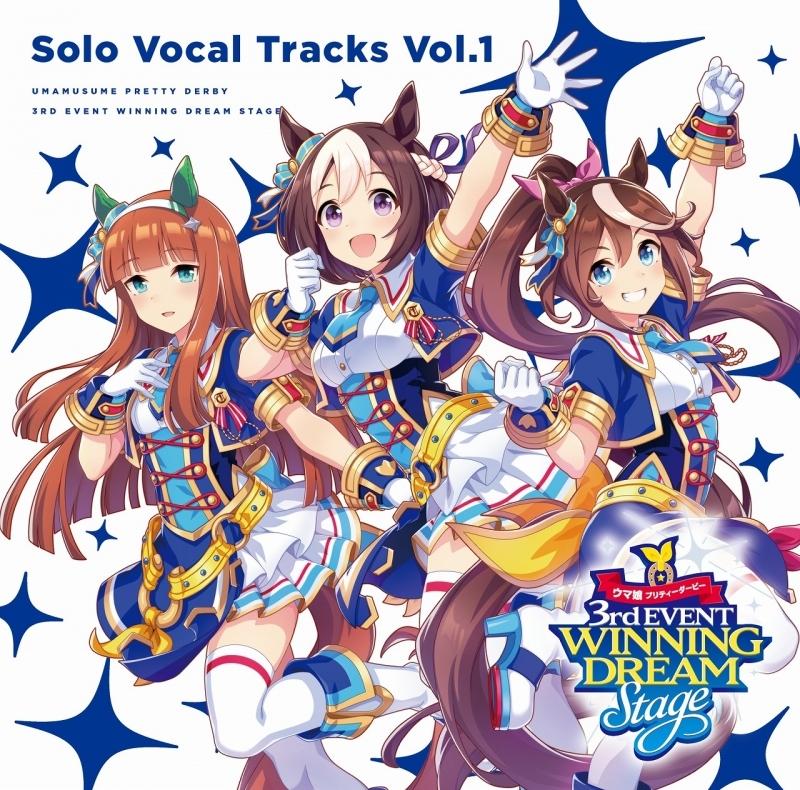 【アルバム】『ウマ娘 プリティーダービー』 3rd EVENT WINNING DREAM STAGE  Solo Vocal Tracks Vol.1