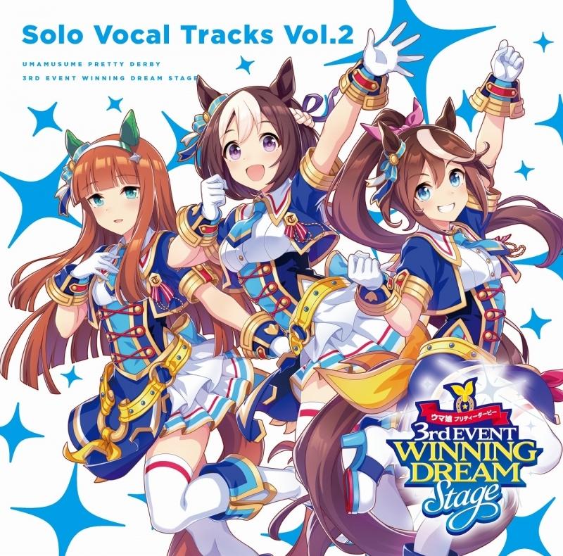 【アルバム】『ウマ娘 プリティーダービー』 3rd EVENT WINNING DREAM STAGE  Solo Vocal Tracks Vol.2