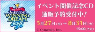 ウマ娘 プリティーダービー 3rd EVENT WINNING DREAM STAGE 開催を記念したCDの発売が決定&通販予約受付スタート!