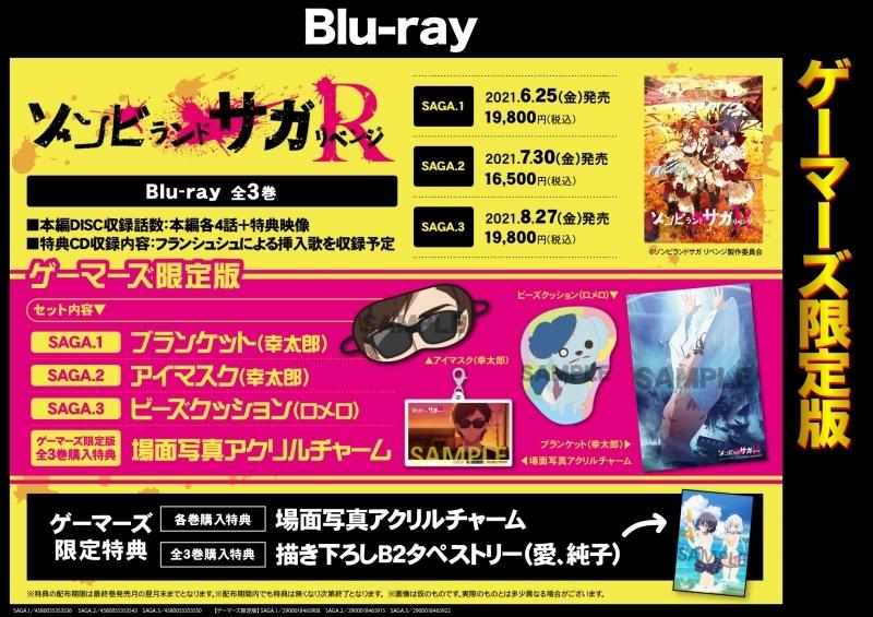 【Blu-ray】TV ゾンビランドサガ リベンジ SAGA.2 ≪ゲーマーズ限定版 アイマスク(幸太郎)付≫