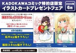 KADOKAWAコミック特約店限定イラストカードプレゼントフェア(2020年6月)画像