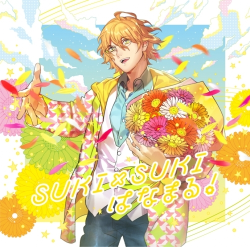 【アルバム】うたの☆プリンスさまっ♪ソロベストアルバム 「SUKI×SUKIはなまる!」/四ノ宮那月