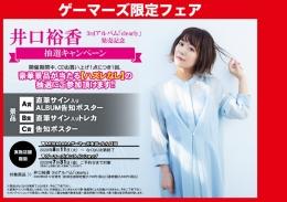 井口裕香 3rdアルバム「clearly」発売記念 抽選キャンペーン画像